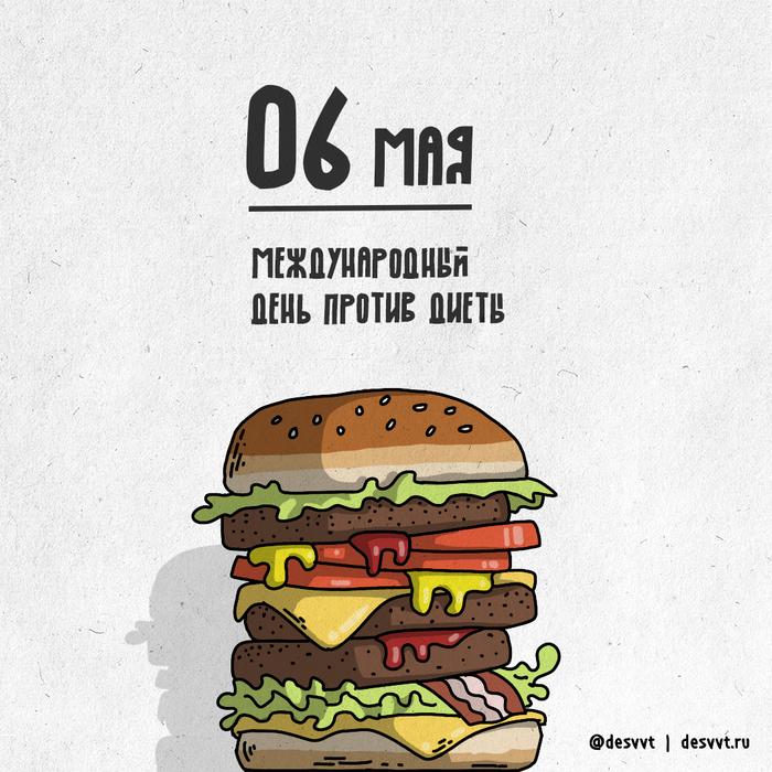 (158/366) 6 мая день против диеты! Проекткалендарь2, Рисунок, Иллюстрации, Диета, ЗОЖ, Бургер