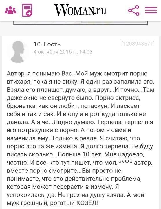 Женские форумы №160 Женский форум, Бред, Скриншот, Drdoctor, Длиннопост