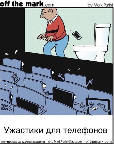 Ужастик для телефонов: падение