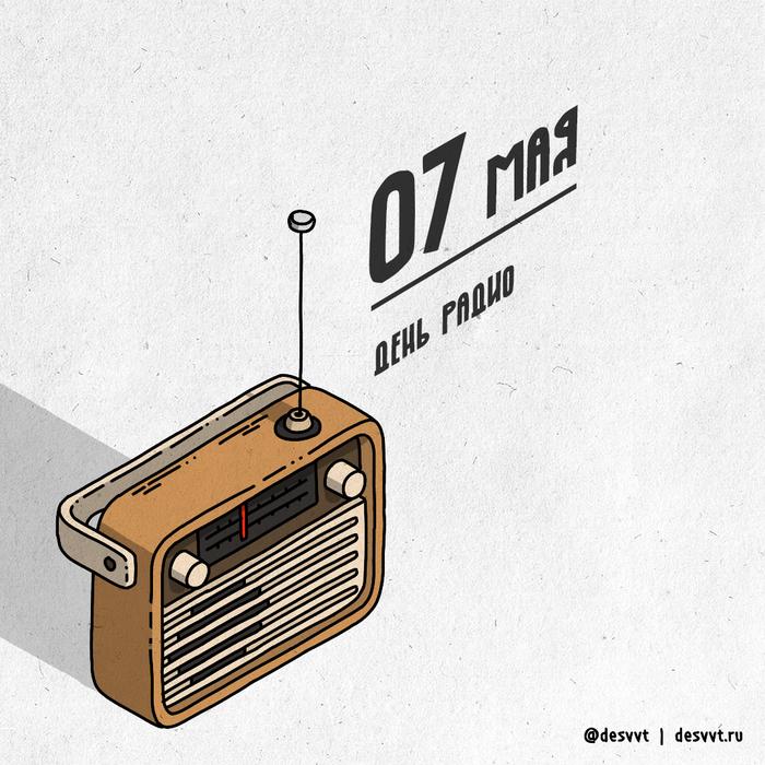 (159/366) 7 мая день радио! Проекткалендарь2, Рисунок, Иллюстрации, День радио, Радио, Попов, Радиоприемник