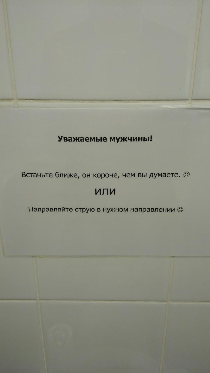 В одном из туалетов нашей необъятной.