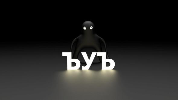 ЪУЪ 3D Ъуъ, 3D, Анимация, Гифка