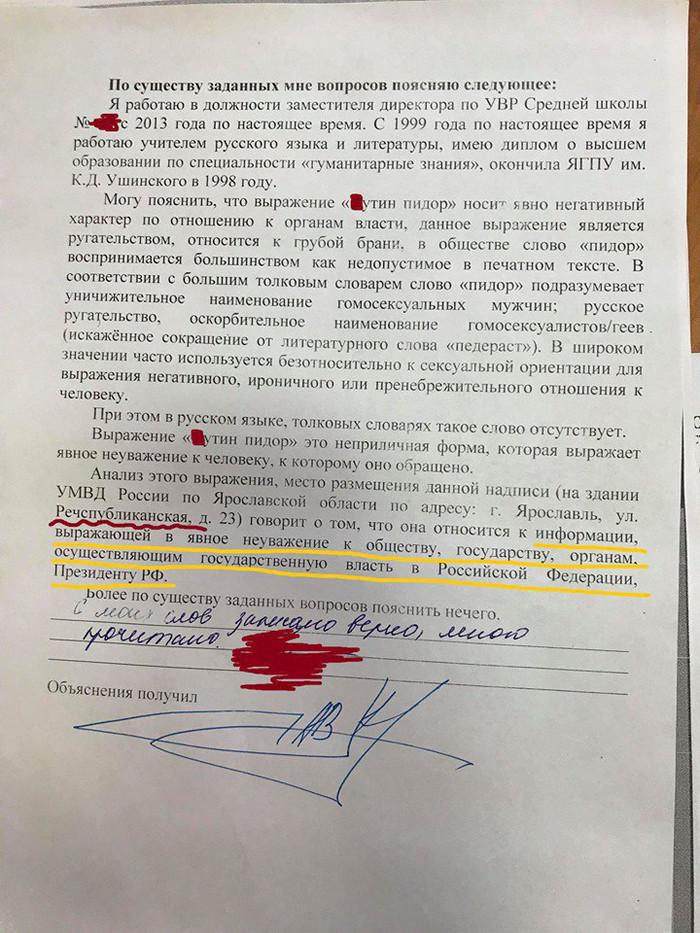 На жителя Ярославля составили протокол за фото оскорбительной надписи в отношении *утина Россия, Оскорбление власти, Политика, Путин, Длиннопост