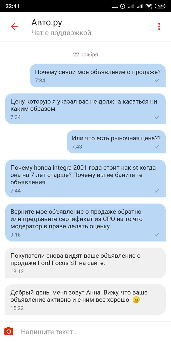 Авто ру Автору, Крохоборы, Свобода, Длиннопост