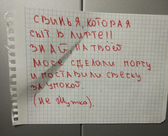 Вот такое объявление я обнаружил в лифте нашего дома. Современные проблемы требуют современных решений!)
