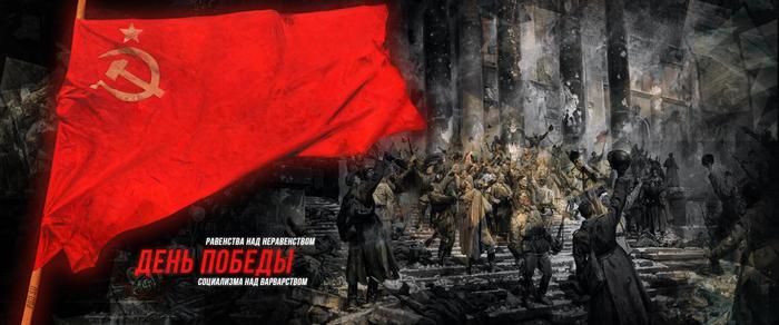 День Победы социализма Политика, Социализм, Коммунизм, СССР, Великая Отечественная война, Победа, Сталин, Плакат