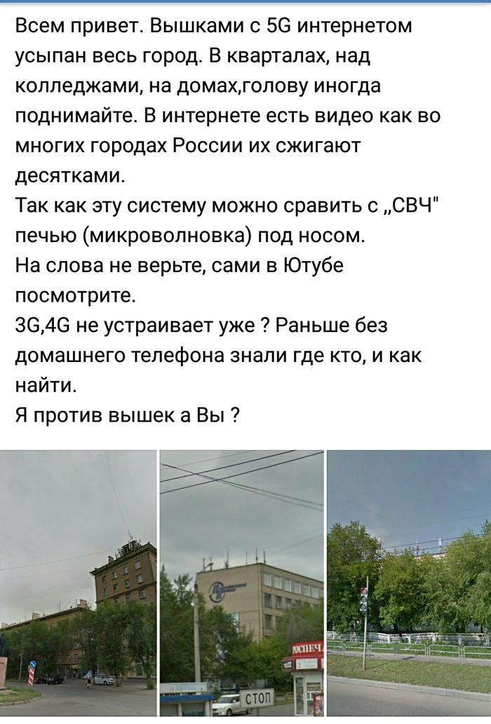 Весеннее обострение Шизофрения, Вконтакте, Пост, 5g, Интернет, Сотоваясвязь, Скриншот