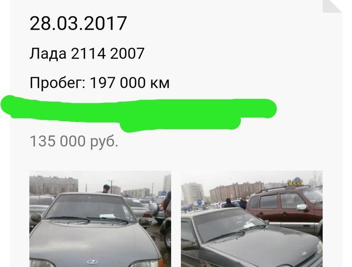 Дром.ру постит фейковые объявления.