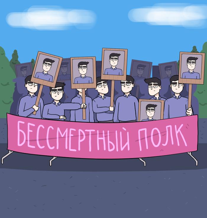 Суицидальный Сергей в теме Martadello, Комиксы, Бессмертный полк, Суицидальный Сергей