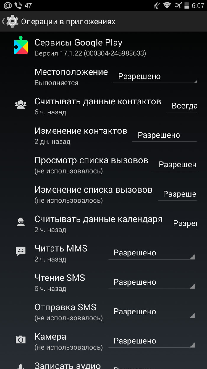 Зачем сервисы google play читают смс ммс и зачем так много разрешений? синхронизация отключена. Читатель, СМС, Длиннопост, Android