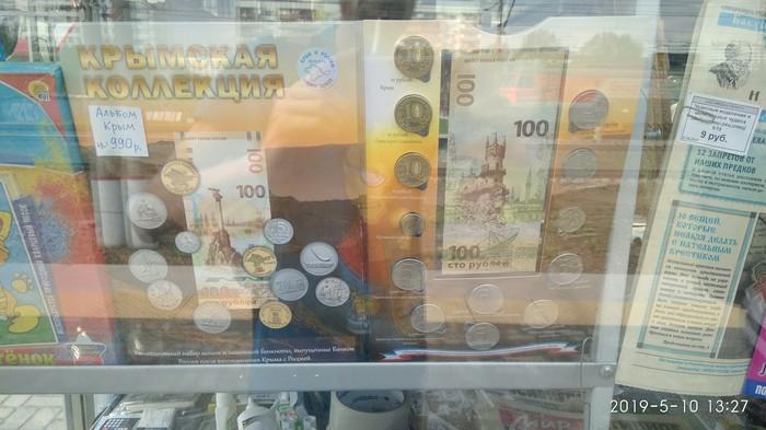 Крымская копейка. Юбилейные монеты, Крым, Длиннопост