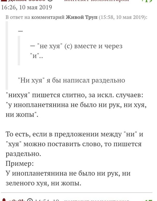 Не и Ни