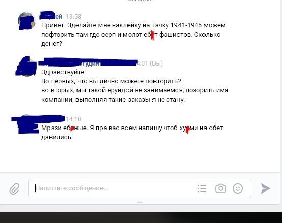 """Авто """"патриот"""" Патриотизм, 9 мая, Дураки"""