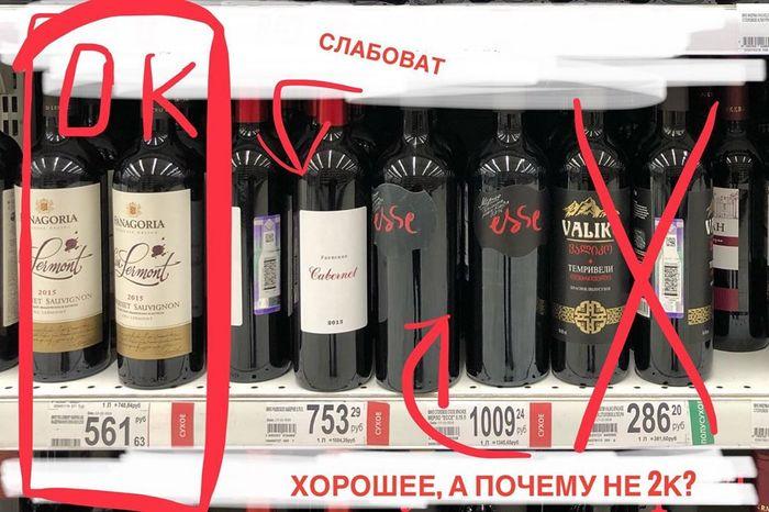 Вино из Ашана Вино, Бюджетно, Алкоголь, Длиннопост