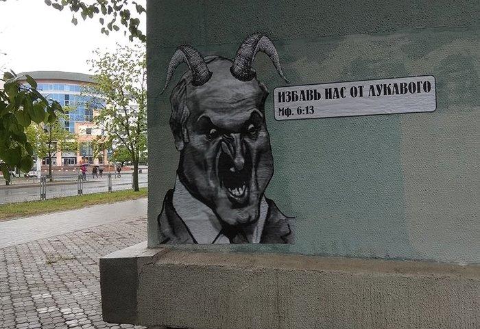 Граффити в Минске: «Избавь нас от лукавого»