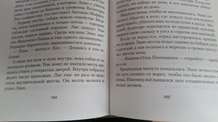 Книга Assassin's Creed с секретом Assassins Creed, Ubisoft, Длиннопост, Тайник, Рукоделие без процесса