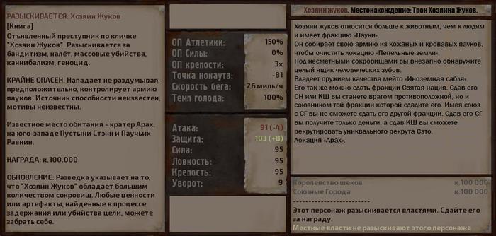 Kenshi - Охота за наградой - информация о разыскиваемых. Часть 1. Kenshi, RPG, Игры, Длиннопост, Гайд, Охота за наградой, Охота за головами, Заработок, Боссы Часть 1