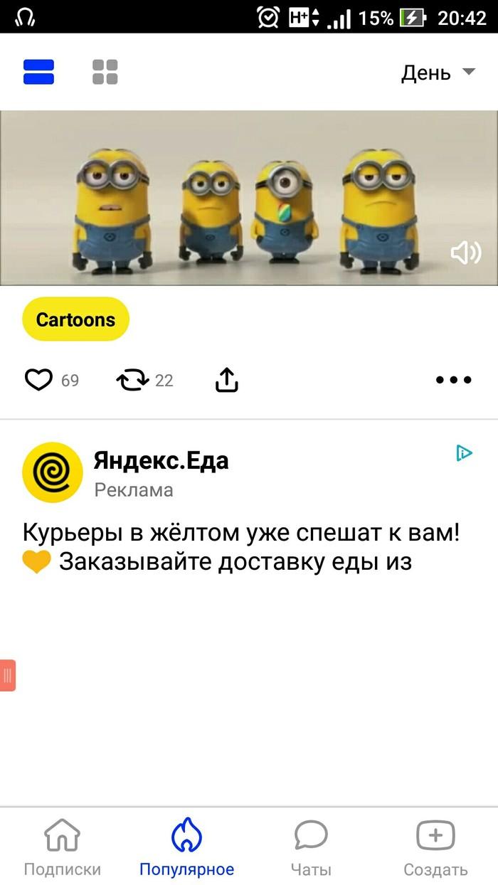 Совпало Совпадение, Яндекс, Миньоны