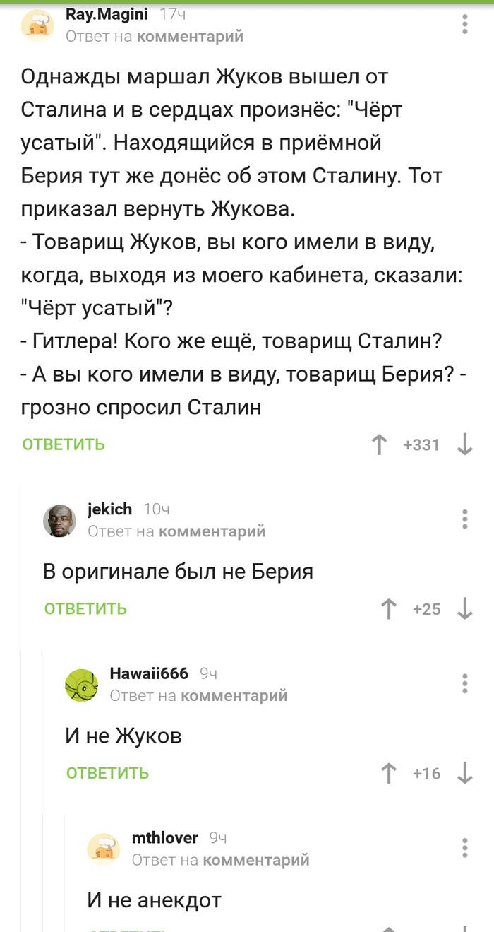 И не анекдот... Сталин, Анекдот, Жуков, Комментарии на Пикабу, Пикабу