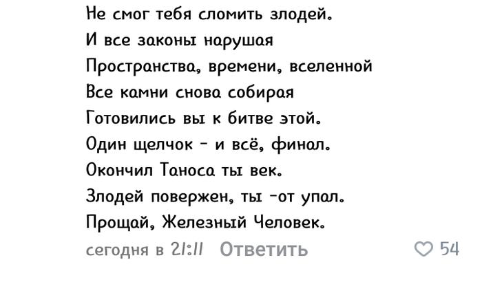 Тони Вконтакте, Комментарии, Стихи, Картинка с текстом, Тони Старк, Железный человек, Мстители: Финал, Спойлер