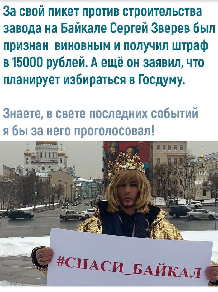 Итог Вконтакте, Сергей Зверев, Госдума, Пророчество