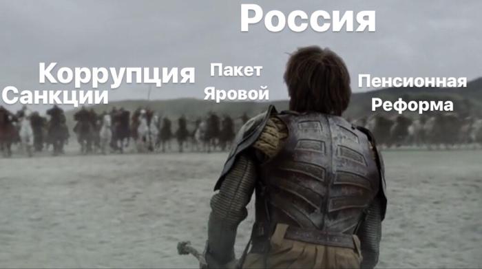 Таки-да Игра престолов, Политика, Россия, Жизненно, Длиннопост