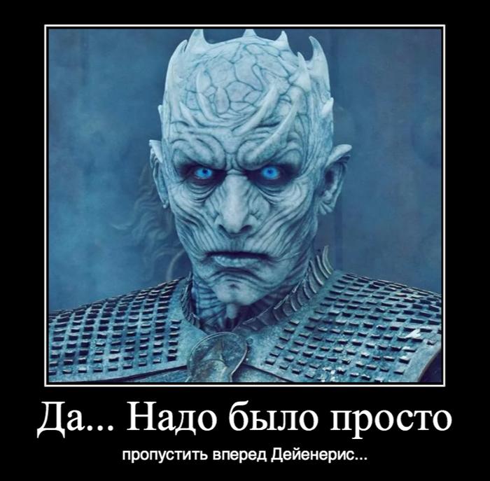 Что бы сказал Король Ночи проДейенерис после 5 серии 8 сезона?