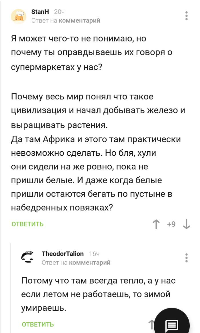 Жизнь в России Комментарии, Зима, Россия, Скриншот, Комментарии на Пикабу