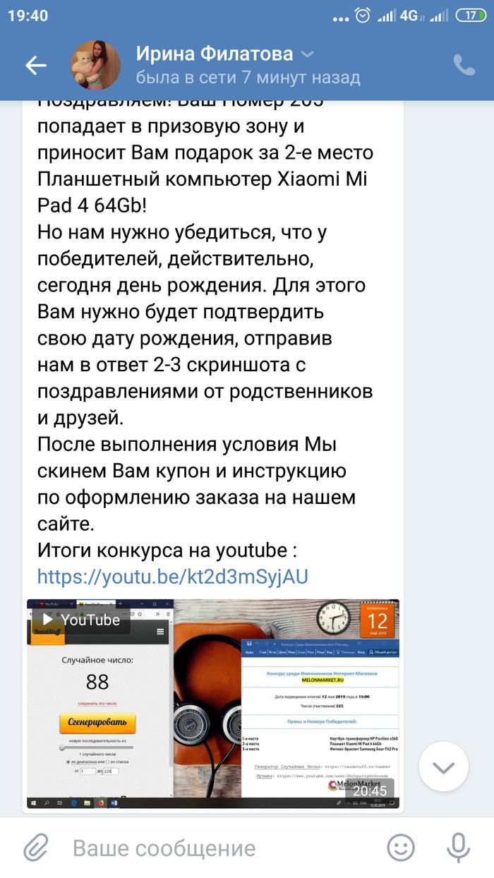 Ребят, помогите понять... Вконтакте, Хвала комунальщикам, Картинки, Мда, Сила Пикабу, Нужен совет, Интернет-Мошенники, Длиннопост
