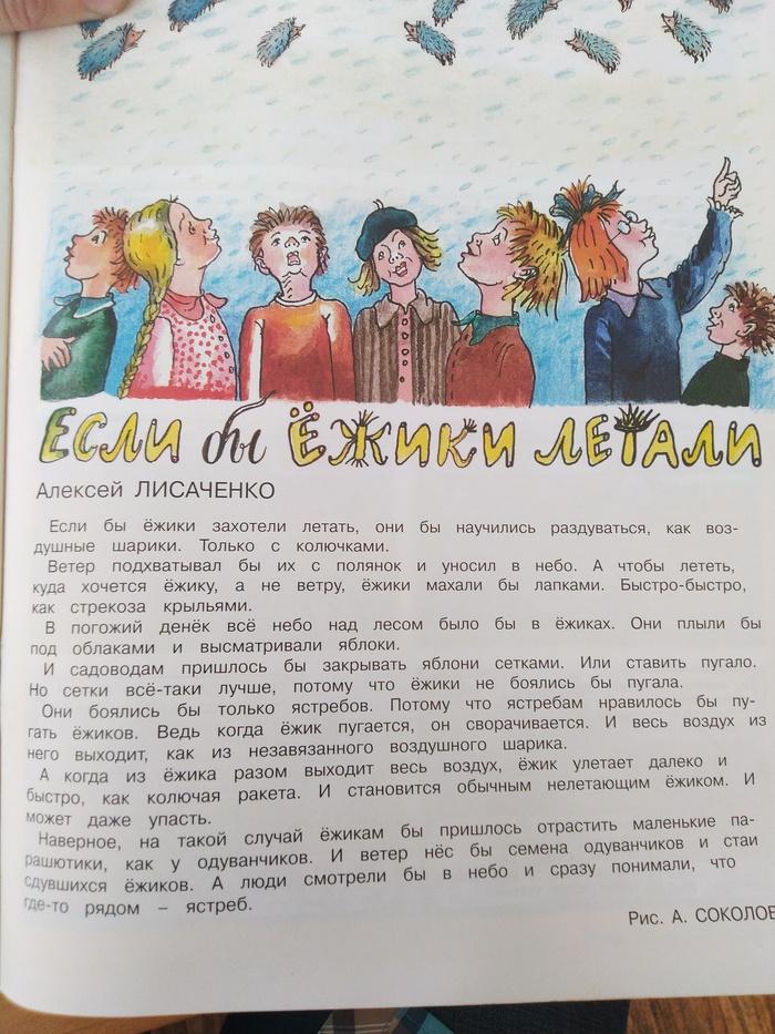 Сдувшиеся ежики Мурзилка, Фантазия, Рассказ