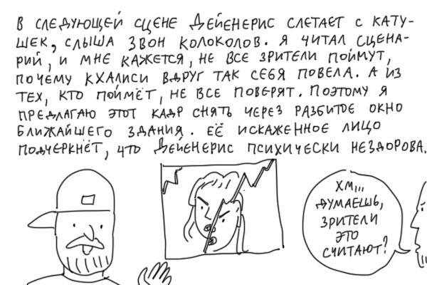 Искажение Дейенерис Duran, Комиксы, Игра престолов, Длиннопост, Спойлер