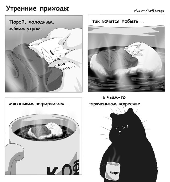 Серединка рабочей недельки Кот, Комиксы, Недосып, Кофе, Пандора, Утро