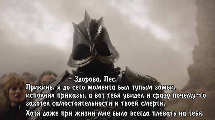 Сюжетно-сценарное 2 Игра престолов, Спойлер, Серсея Ланнистер, Сандор Клиган, Длиннопост