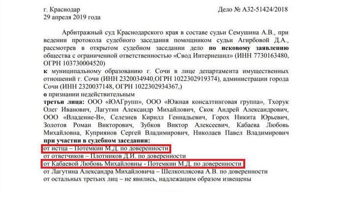 Сыну Золотова и матери Кабаевой оказалась не по карману аренда VIP-резиденций в Сочи Золотов, Кабаева, Росгвардия, Сочи, Длиннопост