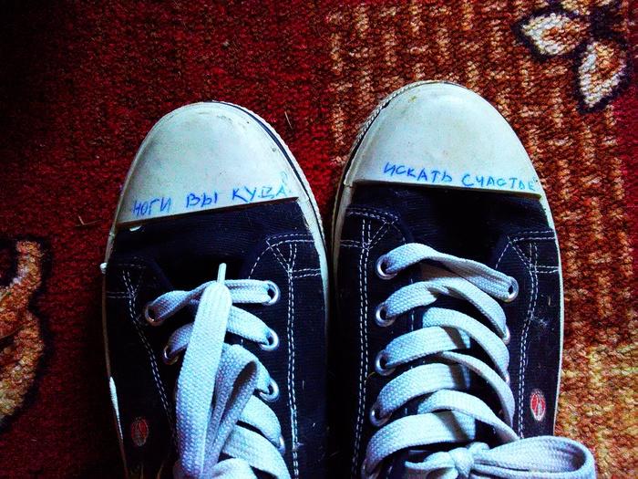 Ноги вы куда? Кеды, Счастье, Не сиди дома, Обувь
