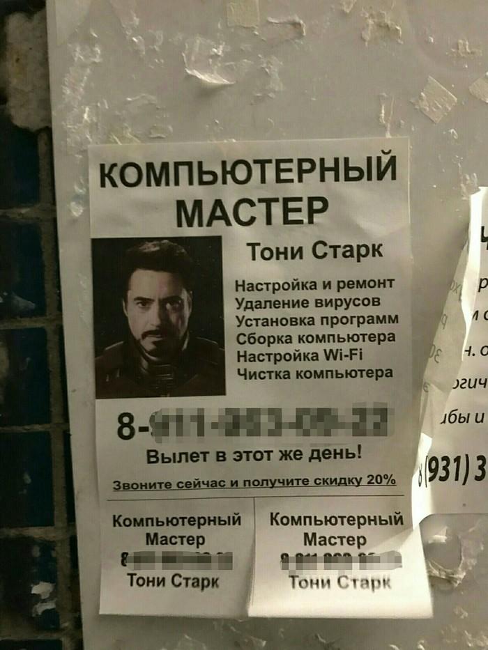Тони Старк жив и подрабатывает в России