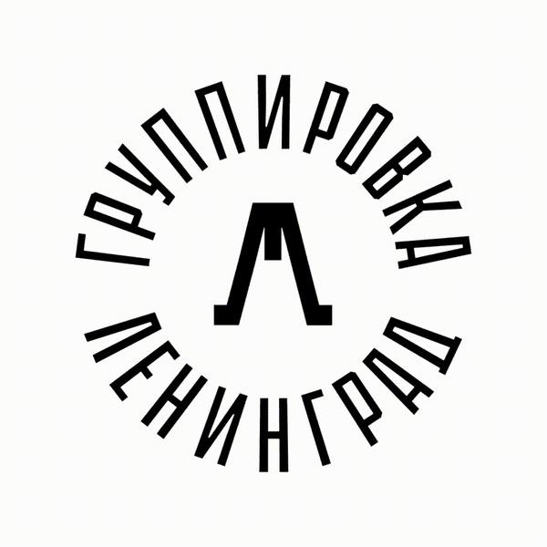 Новый логотип группы «Ленинград» Логотип, Ленинград, Не показалось, Гифка