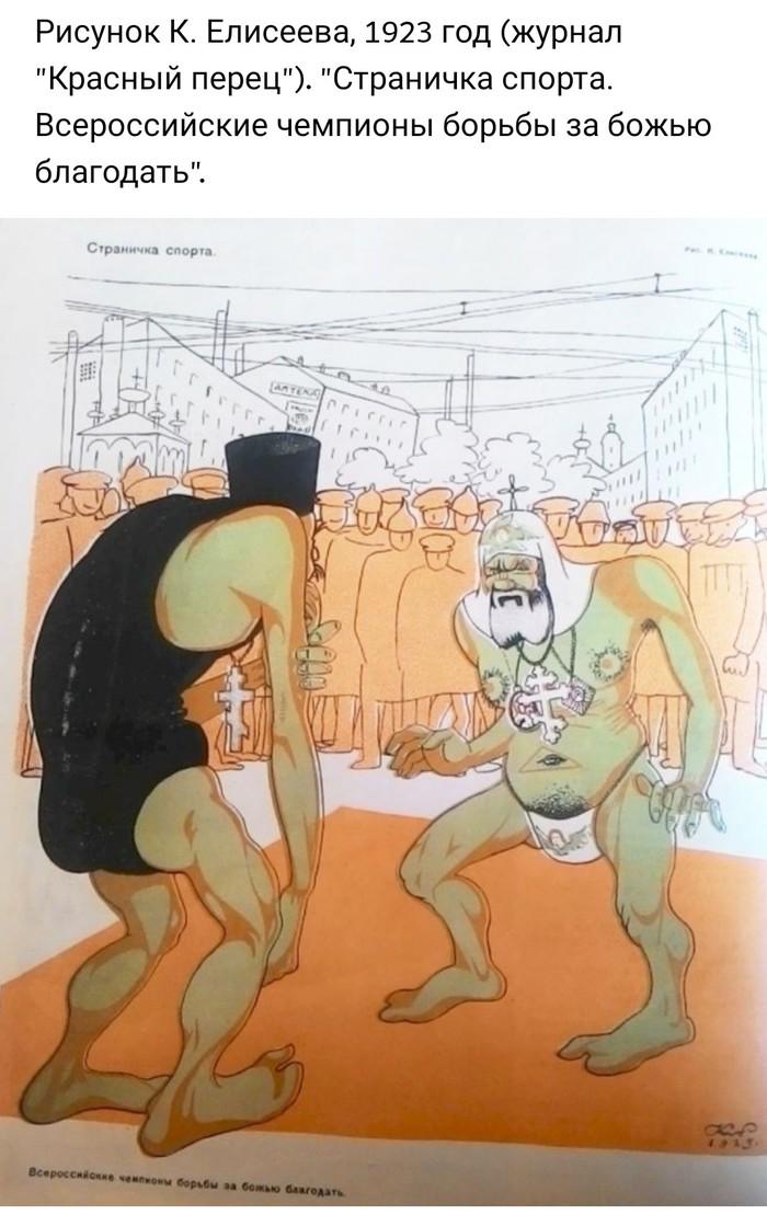 Наткнулся на страницах вк Екатеринбург, Протест, Карикатура, Религия