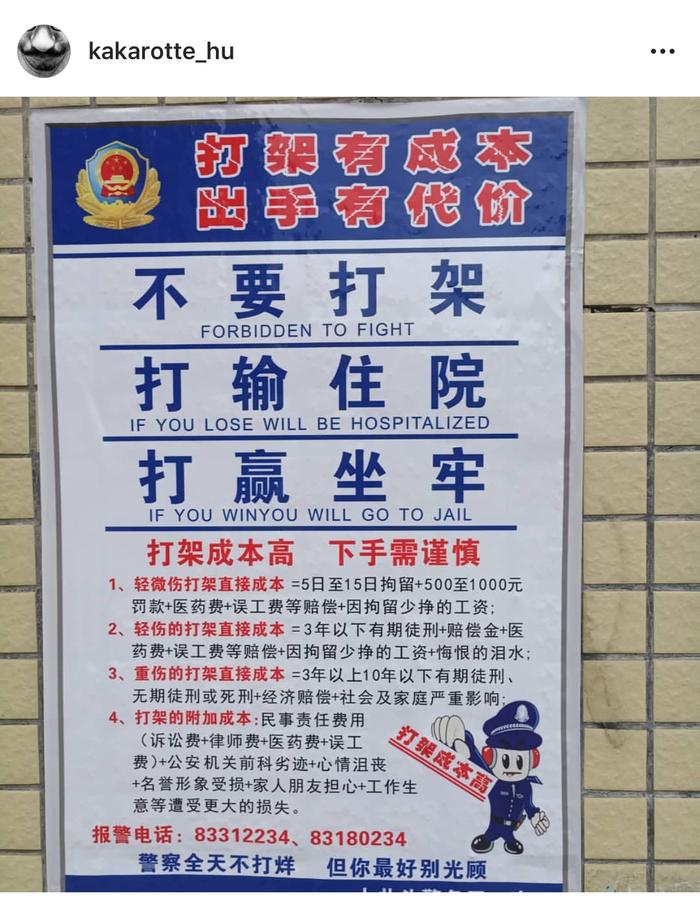 Плакат от полиции Китая Китай, Метро, Полиция