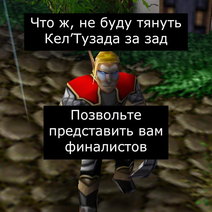Достойный победитель Врата оргриммара, Игры, Компьютерные игры, Мемы, Warcraft, Warcraft 3, Длиннопост, Мат