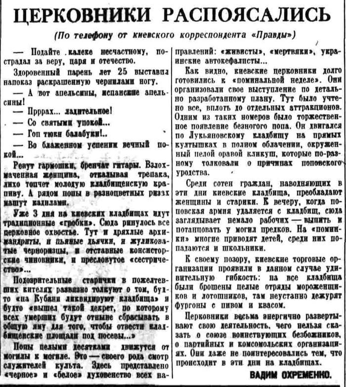 Церковники распоясались. Церковные служители, Кладбище, Киев, 1937, Газеты, Правда, Распоясались