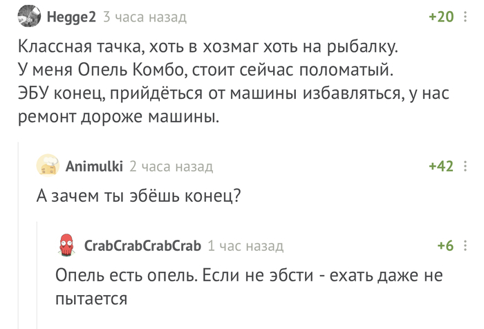 Будни владельцев Опеля Комментарии на Пикабу, Скриншот, Opel