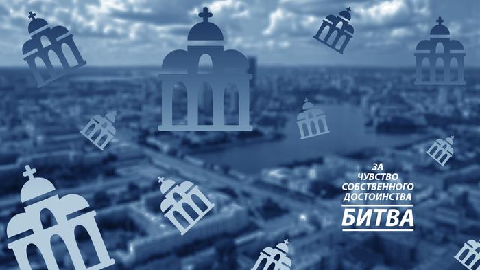 Битва за чувство собственного достоинства Капитализм, Вилонов, Екатеринбург, Храм, Сквер, Длиннопост