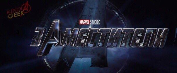 Заголовок поста на последнем слайде Мстители, Мстители: Финал, Тони Старк, Капитан Америка, Тор, Спойлер