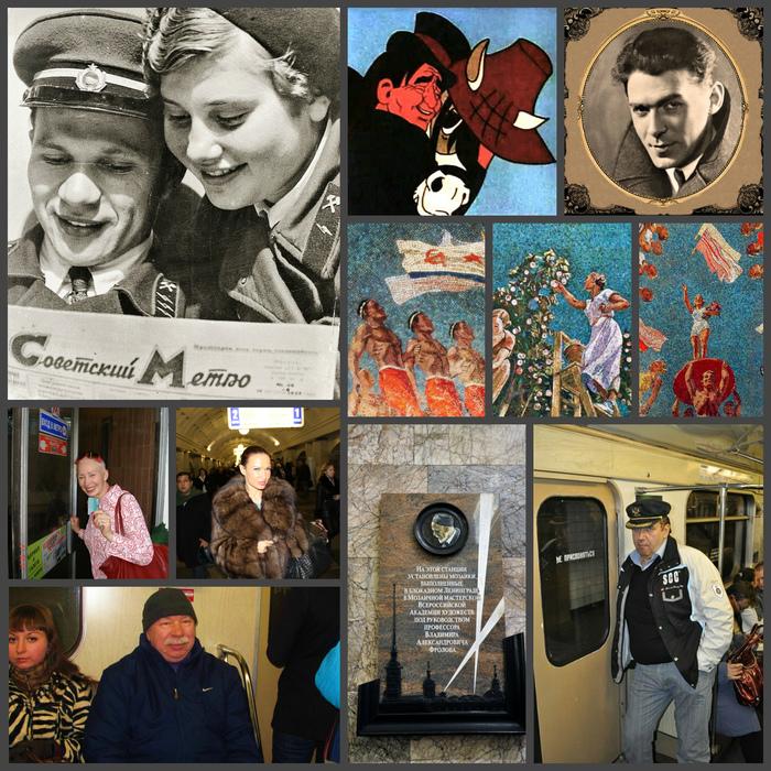От Сокольников до Парка на метро... Метро, День рождения