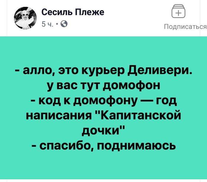 Курьер Деливери