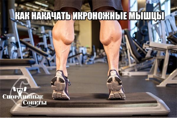 Как накачать икроножные мышцы Спорт, Тренер, Фитнес, Спортивные советы, Мышцы, Качалка, Видео, ЗОЖ, Длиннопост