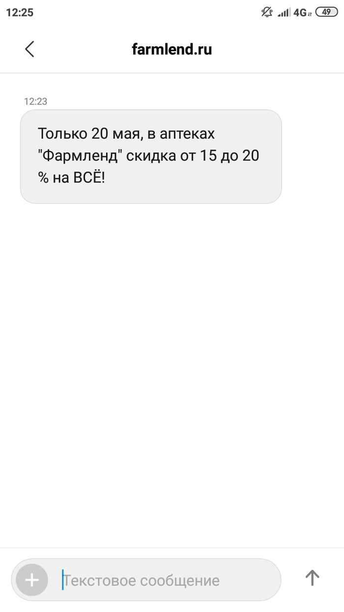 Дальновидная аптека, или неожиданное смс Челябинск, СМС, Аптека, Фармленд, Скидки, Клиентоориентированность