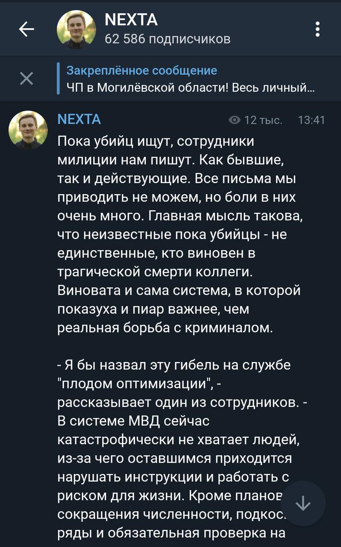 Жертвы системы Система, МВД, Беларусь, Закройте уже этот телеграмм, Длиннопост