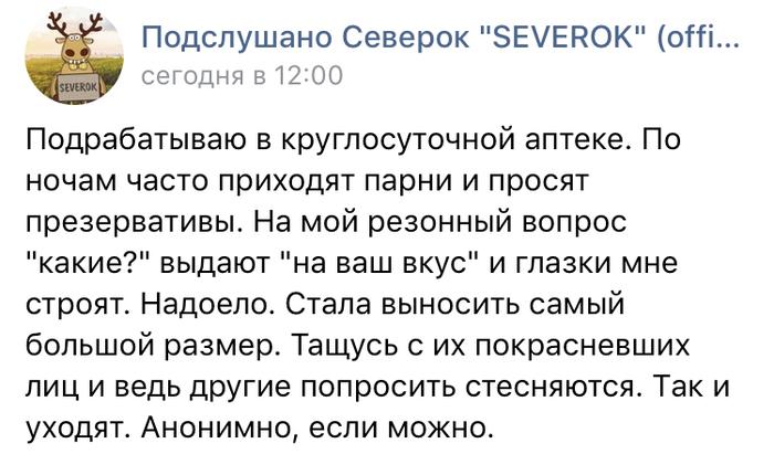 А девчонка то не промах) Аптека, Фармацевт, Презерватив, Подслушано, Вконтакте